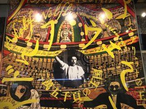 「アドルフ・ヴェルフリ 二萬五千頁の王国」展