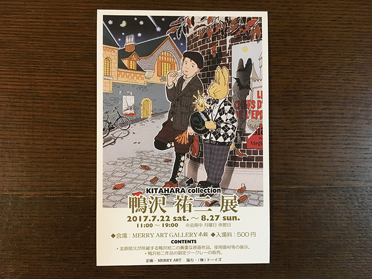 鴨沢祐仁 展 - KITAHARA collection - DM
