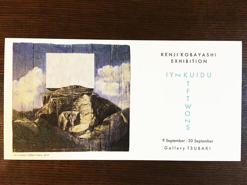Kenji KOBAYASHI Solo Exhibition