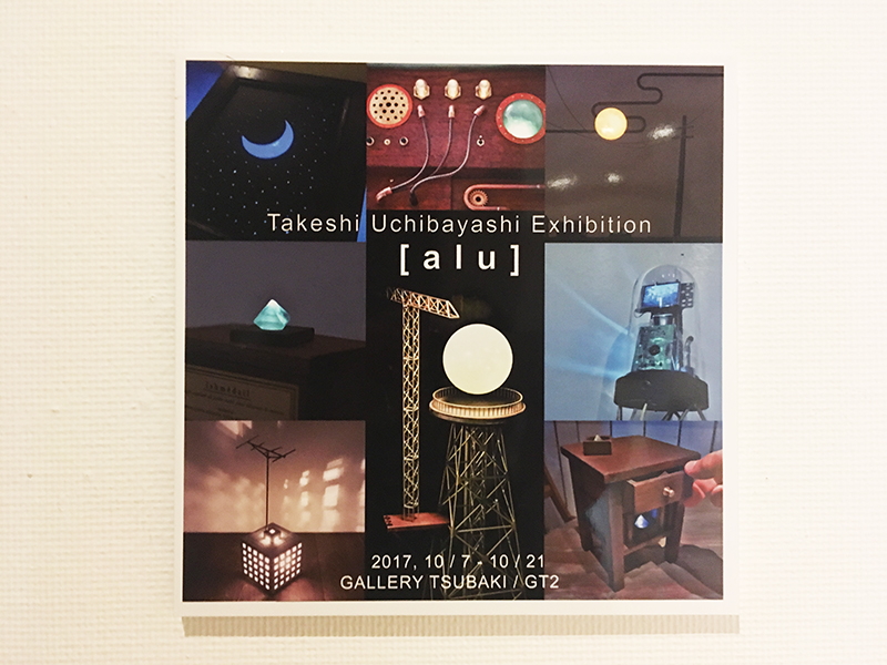 内林武史 展 Takeshi UCHIBAYASHI exhibition [alu]