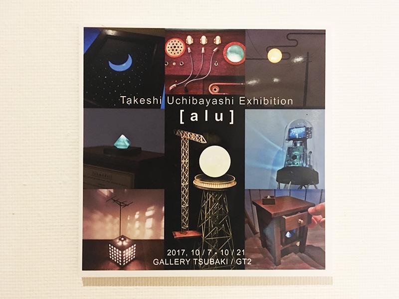 内林武史 展 Takeshi UCHIBAYASHI exhibition [alu]