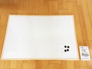 ニトリのホワイトボード