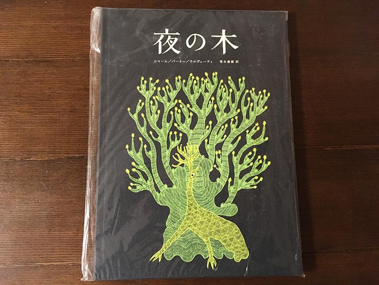 夜の木の絵本