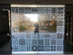 板橋宿区立美術館の入り口