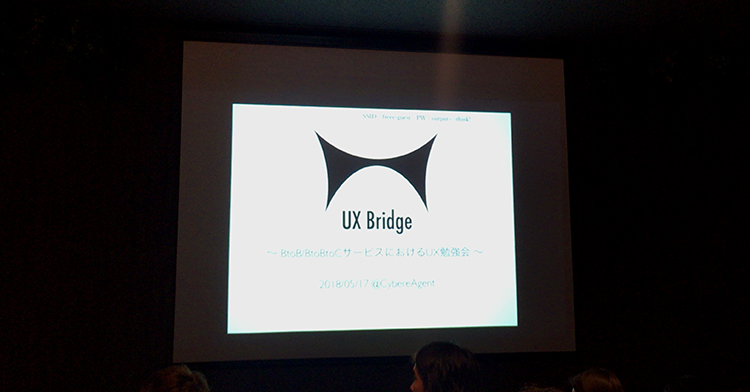 UXデザインセミナー『UX Bridge vol.5』