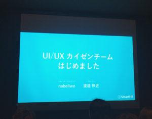 UI/UX カイゼンチーム始めました