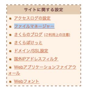 ファイルマネージャー」をクリック。